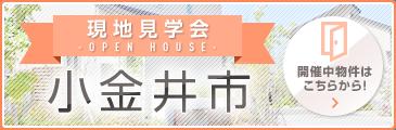 現地見学会:小金井市